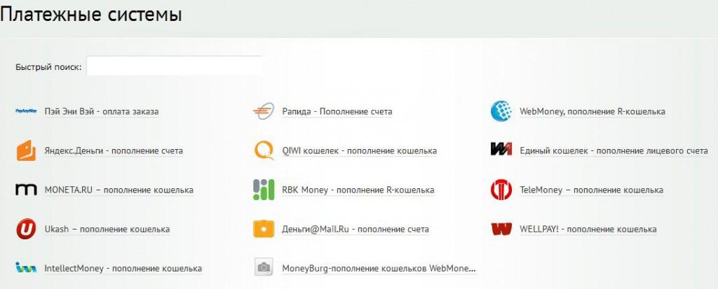 WebMoney, пополнение R-кошелька