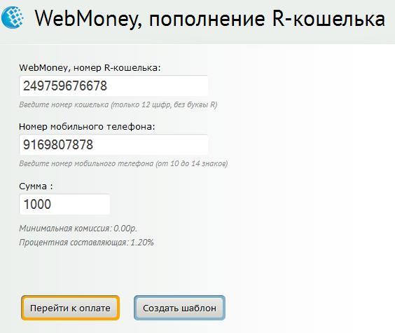 Webmoney – пополнение R-кошелька