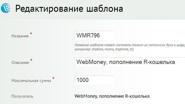 Редактирование шаблона Webmoney