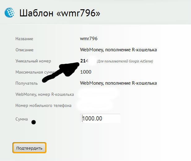 Уникальный номер Для пользователей Google AdSense