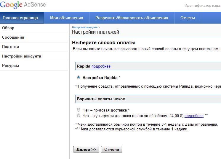 регистрация в AdSense и в Рапиде